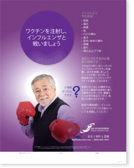 Fight The Flu - Senior Male Japanese (日本語) Poster