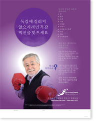 Fight The Flu - Senior Male Korean (한국인) Poster