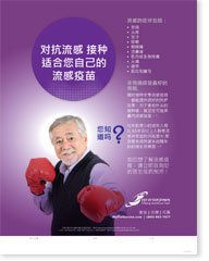 Fight The Flu - Senior Male Mandarin (普通话) Poster
