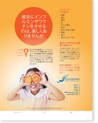 Orange You Glad She Got Her Flu Vaccination - Japanese (日本語) Poster
