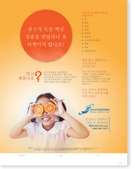 Orange You Glad She Got Her Flu Vaccination - Korean (한국인) Poster
